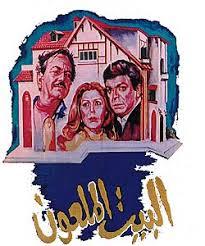 فيلم البيت الملعون