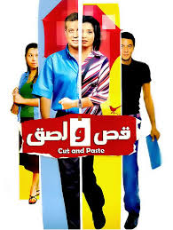 FILM قص ولصق
