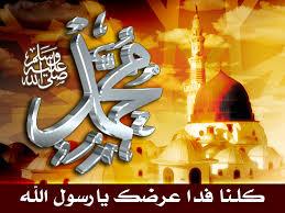 منتدى نصرة الرسول الاعظم محمد عليه الصلاة و السلام