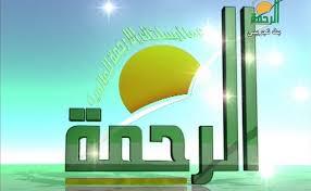 صوة على أفضل قناة دينية alrahmaoctober052359102oe7.jpg