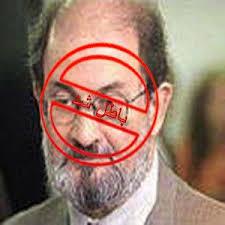 سلمان رشدی مرتد نجس العین